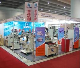 誉晟机械参加上海展会